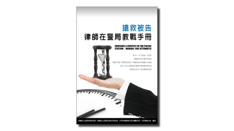 Thumb manual for attorneys